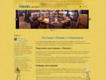 Ресторан «Рамзес» в Махачкале