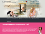 Эротический массаж у м. Текстильщики. | Салон массажа Текстильщики | Массажный эротический салон
