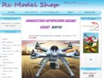 RC Model Shop Μοντελισμός, Τηλεκατευθυνόμενα Αεροπλάνα, Αυτοκίνητα, Σκάφη, Ελικόπτερα - Online ...