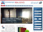 Σπυρόγλου Real Estate