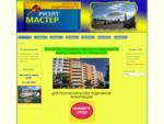 Риэлт Мастер - Агентство недвижимости в г. Нерехте Костромской области - Главная