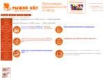 Студия полиграфии Рыжий кот г. Петрозаводск