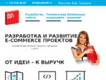 Редсофт - веб-разработка, мобильные решения и брендинг