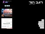 רגב הוד - האתר הרשמי