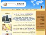 רילוקיישן, relocation , ליווי משפחות וארגונים, עמוד הבית