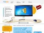 Ремонт ноутбуков в Москве – Ремком