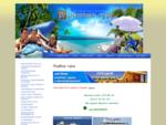 Услуги туристической фирмы - Курортное лечение за рубежом и образовательные туры г. Самара Агентств