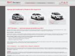 «Рент - Экспресс» - Аренда автомобилей в Ижевске
