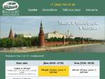 Работа в такси. Такси в Москве. Аренда автомобиля.