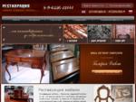 Реставрация мебели. Калининград. Реставрация мебели реставрация  антикварной мебели, реставрация