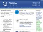ПК ЛИРА-САПР, МОНОМАХ-САПР. Системы Автоматизированного проектирования и расчета зданий
