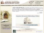 Δημόσια Κεντρική Βιβλιοθήκη Ρόδου - Rhodes Library