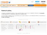ricardo. gr - Online δημοπρασίες - Αγορά και πώληση καινούργιων και μεταχειρισμένων