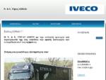 Iveco Service - Ξ