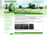 Восстановление шин, наварка шин, оборудование восстановления шин, грузовая наварка, восстановлен
