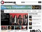 Rocking. gr | Νέα, συναυλίες, συνεντεύξεις και κριτικές για rock και metal μουσική