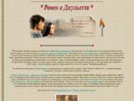 РОМЕО и ДЖУЛЬЕТТАnbsp; - сайт по теме | nbsp; история, фильмы, театр, музыка, картины,  костюмы