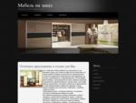 Мебель на заказ, Ромма мебель , кухни, спальни, стенки, Московская область