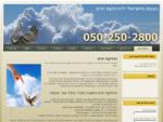 הרחקת יונים | הצוות הישראלי להרחקת יונים