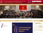 РГК(А) - Главная страница