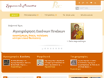 Ρουκούδης Εμμανουήλ - Συντήρηση Έργων Τέχνης - Αγιογραφίες - Ψηφιδωτά - Εικόνες