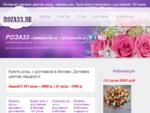 Купить розы в Москве. Продажа роз с доставкой, недорого. 101 роза дешево. Купить цветы с доставк
