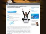 Абонентское обслуживание компьютеров (IT аутсорсинг) Уфа - компьютерные услуги для организаций в Уфе