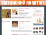 Латинский квартал (Новороссийск) - Молодежная школа танца в Новороссийске