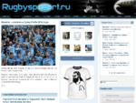МИР РЕГБИ - Чемпионат мира, Кубок Шести Наций, онлайн видео, новости регби