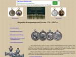 ордена, медали, императорской России