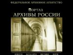 Портал Архивы России. Федеральное архивное агентство (Росархив)