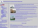 Национальная Ассоциация Малой Энергетики