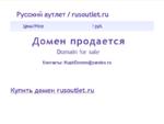 Русский аутлет rusoutlet. ru