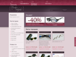Русская покупка! Интернет магазин корригирующие очки, Мы продаём очки оптом и в розницу. У нас вы