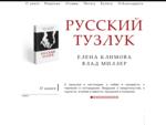 Русский тузлук Е. Климова, В. Миллер
