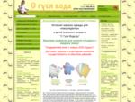 Одежда для новорожденных и товары для детей интернет-магазин С Гуся Вода. ру