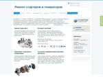 С-СТАРТЕР - Ремонт стартеров и генераторов в Серпухове