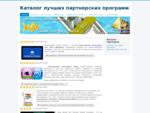 Сайт партнерка - каталог лучших партнерских программ рунета для эффективного заработка