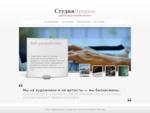Студия Продаж | архитекторы интернет-бизнеса