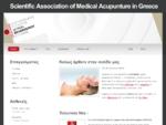 σεμινάρια ιατρικού βελονισμού, συνέδρια ιατρικού βελονισμού, κτηνιατρικός βελονισμός, samag, icm