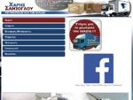 ΜΕΤΑΦΟΡΕΣ ΣΑΜΙΟΓΛΟΥ, Μεταφορές, Μετακομίσεις, Αμπαλαζ, Συσκευασίες, Διανομές