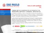 Ηλεκτρολόγος αυτοκινήτων Θεσσαλονίκη| Sao Paulo Μέτσας Ιωάννης