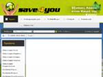 Save4you. gr | Για την καθημερινή εξοικονόμηση