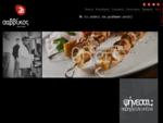 σαββίκος - σουβλατζίδικο θεσσαλονίκη, σουβλατζίδικα θεσσαλονίκη, fastfood θεσσαλονίκη, delivery ...