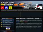 Ανταλλακτικά γαλλικών αυτοκινήτων, Renault, Citroen, Peugeot