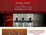 Σχολή χορού Μπαλέτο Ευρωπαϊκοί χοροί Latin κ. α - Σχολή χορού Γαλάτσι Mariee Wiseman