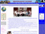 Школа при Посольстве РФ на Мальте - Домашняя страница