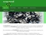 Scrapmetal Recycle ~ Εμπόριο Παλαιών Μετάλλων ~