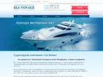 Судоходная компания «Си-Вояж» | СиВоЯж - аренда яхт, катеров и теплоходов в Санкт-Петербурге