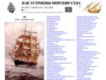 Как устроены морские суда - Заглавная страница